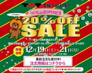 TAT松山店オープニングセール